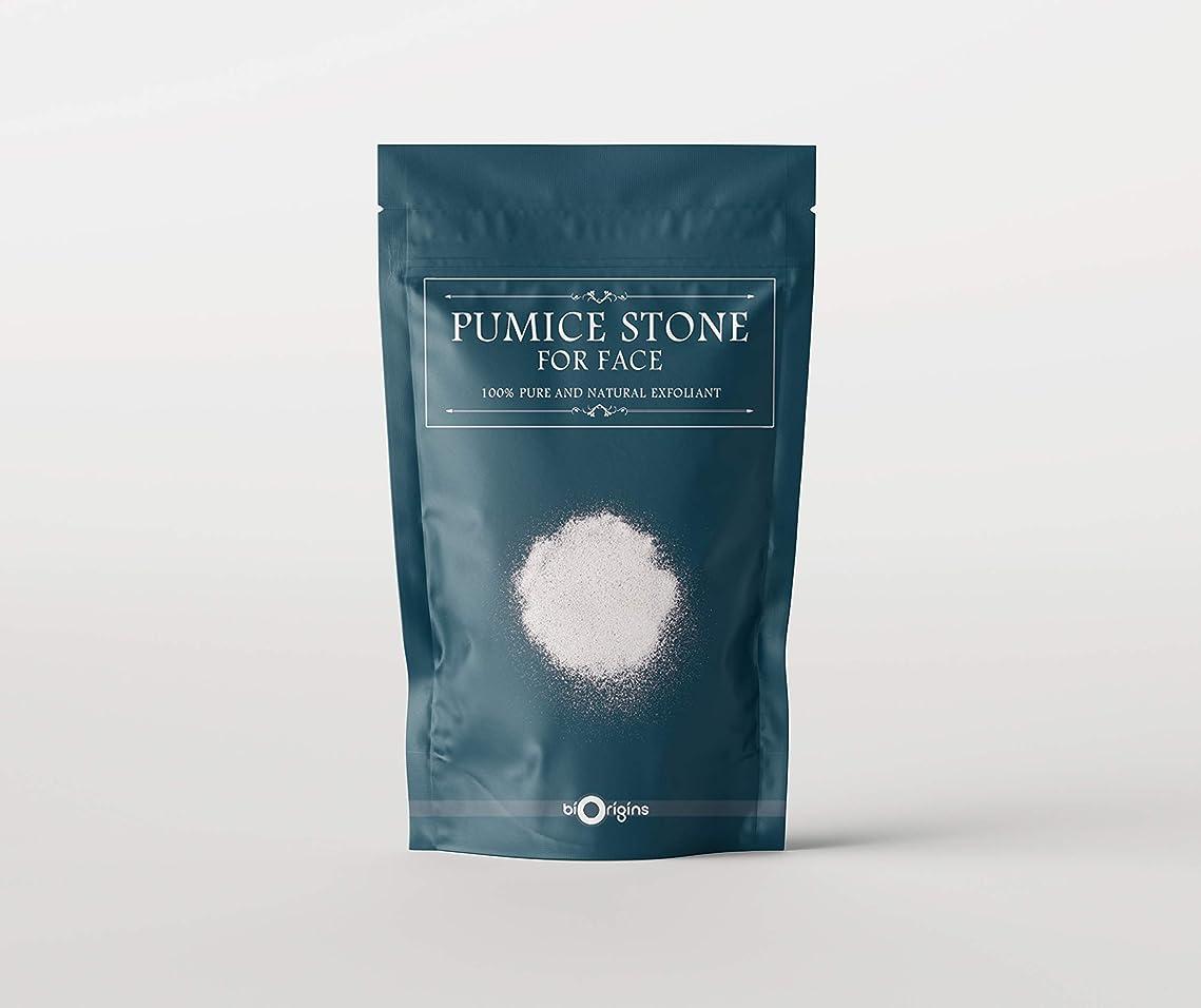 サンダース空パフPumice Stone Superfine For Face Exfoliant 1Kg