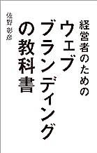 表紙: 経営者のためのウェブブランディングの教科書   佐野彰彦