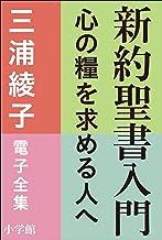 表紙: 三浦綾子 電子全集 新約聖書入門 ―心の糧を求める人へ | 三浦綾子