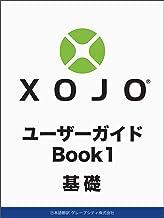 表紙: Xojo ユーザーガイド: Book 1: 基礎 | Xojo開発チーム