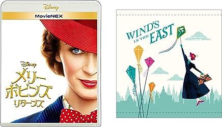 【Amazon.co.jp限定】メリー・ポピンズ リターンズ MovieNEX オリジナルハンドタオル付き  [ブルーレイ+DVD+デジタルコピー+MovieNEXワールド] [Blu-ray]