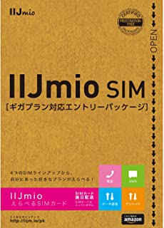 【初期費用3,300円(税込)が無料】IIJmioえらべるSIMカード エントリーパッケージ 月額利用(音声SIM/SMS)[ドコモ・au回線]・(データ/eSIM/プリペイド)[ドコモ回線]IM-B100