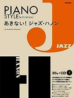 あきない!ジャズ・ハノン (CD付) (ピアノスタイル)