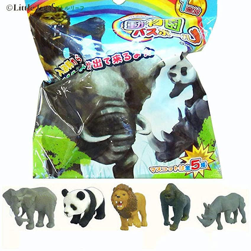 投資クスクスお金【5個入り】 動物園 陸の生き物 バスボール せっけんの香り ライオンなどのカッコいい生き物 ☆何が出るかはお楽しみ☆