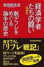 表紙: 経済学者たちの闘い(増補版)―脱デフレをめぐる論争の歴史 | 若田部 昌澄