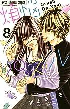 煩悩パズル(8) (フラワーコミックス)