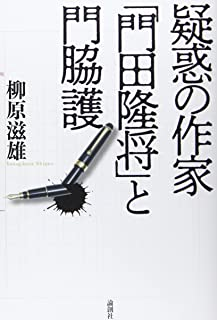 疑惑の作家 「門田隆将」と門脇護