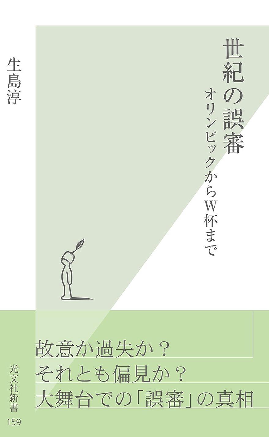 祖先資格情報不合格世紀の誤審~オリンピックからW杯まで~ (光文社新書)