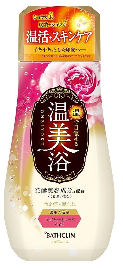 アンソロジー稼ぐ崩壊温美浴入浴剤コンフォートローズの香り480g(医薬部外品)