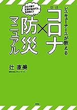 表紙: レスキューナースが教える 新型コロナ× 防災マニュアル (扶桑社BOOKS) | 辻 直美