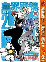 血界戦線 Back 2 Back【期間限定無料】 2 (ジャンプコミックスDIGITAL)