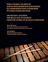 percussion orchestral excerpts