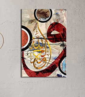 Alhamdolillah Arabic Islamic Calligraphy art 75x50cm print on canvas Wall Art Decor