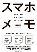 表紙: スマホメモ 仕事と人生の質を上げるすごいメモ術 | 須藤 亮