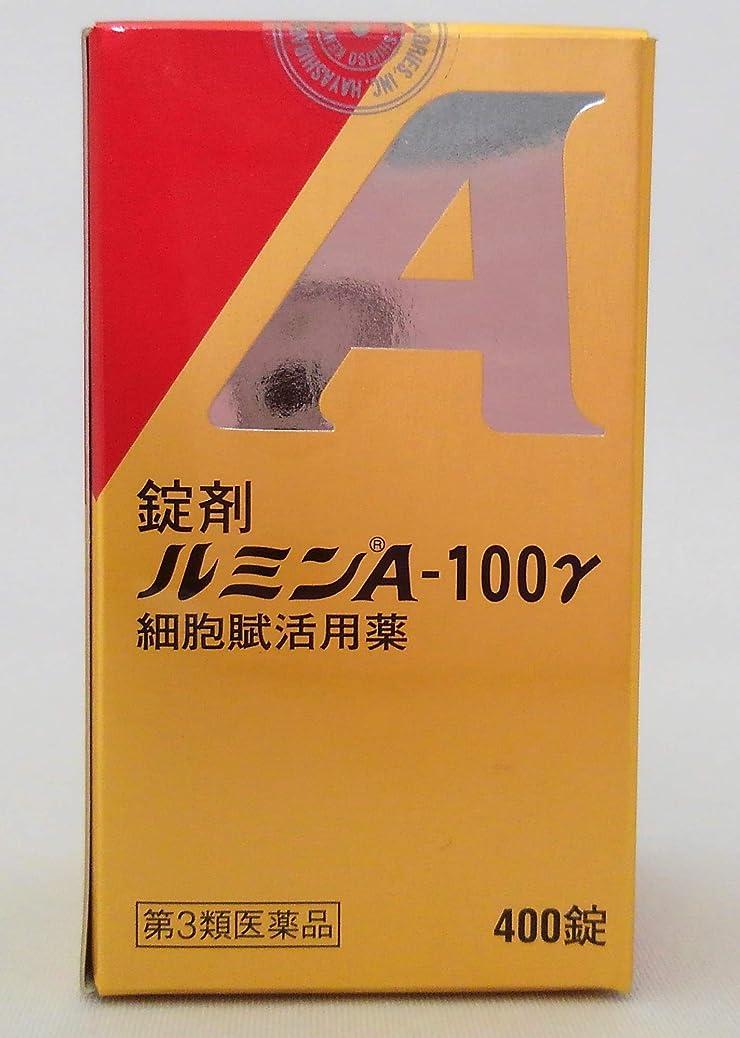インキュバス保全考古学的な【第3類医薬品】錠剤ルミンA-100γ 400錠