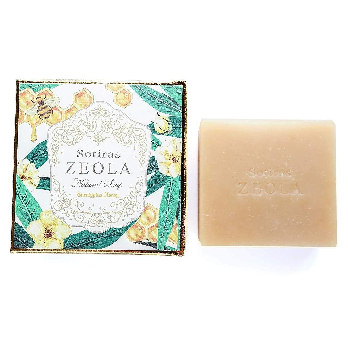 彼らはひねりローストSotiras ZEOLA ナチュラルソープ 洗顔用 ユーカリハニー 天然 ゼオライト 化粧品 石けん 無添加 保湿成分 はちみつ 枠練り石鹸 人気 ランキング 毛穴 汗 臭いケア 香り 美肌 固形石鹸