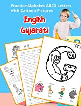 English Gujarati Practice Alphabet ABCD letters with Cartoon Pictures: કાર્ટૂન ચિત્રો સાથે અંગ્રેજી gujarati આલ્ફાબેટ અક્ષરો પ્રેક્ટિસ (English ... & Coloring Vocabulary Flashcards Worksheets)