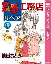 表紙: 霊感工務店リペア 幽の巻 (マーガレットコミックスDIGITAL)   池田さとみ