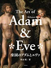 The Art of Adam and Eve: Old Testament Paintings (Japanese Edition)