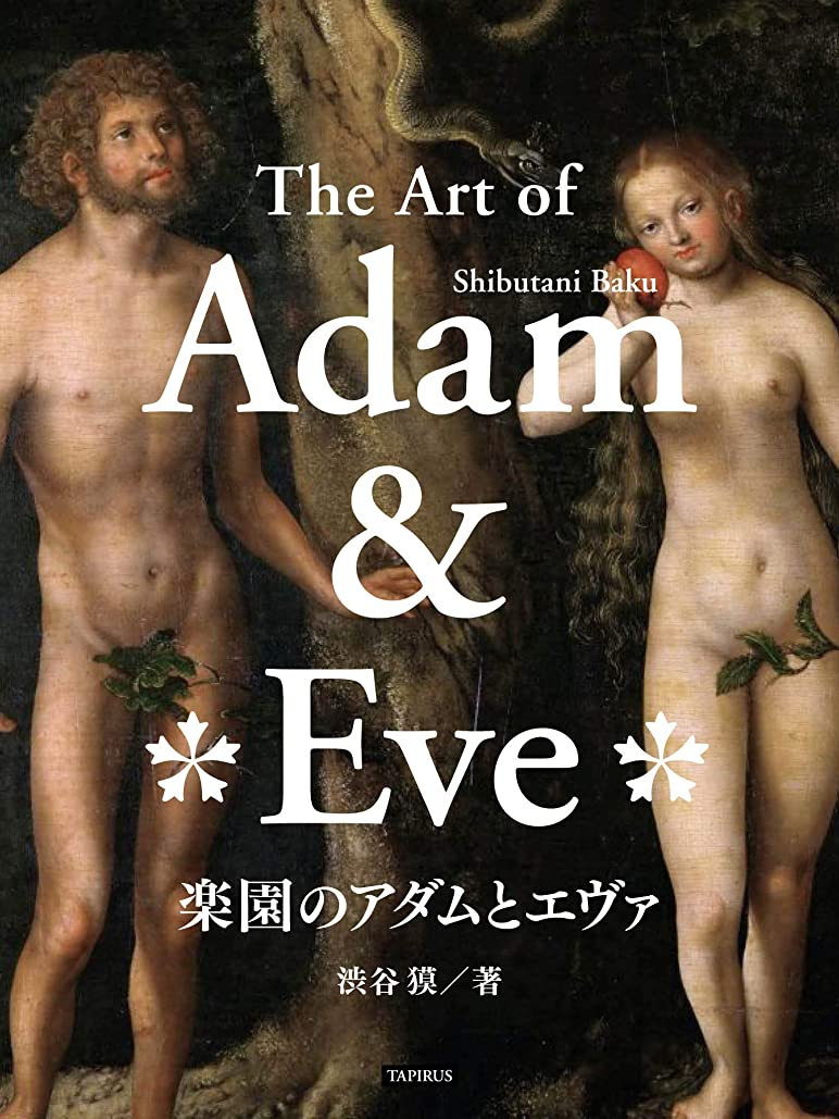 石の奴隷スカウト楽園のアダムとエヴァ: 旧約聖書絵画集
