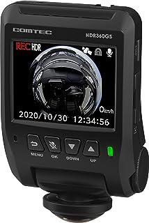 コムテック ドライブレコーダー HDR360GS 360°カメラで全方位録画 安全運転支援 日本製 3年保証 常時録画 衝撃録画 GPS 駐車監視 補償サービス2万円