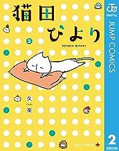 表紙: 猫田びより 2 (ジャンプコミックスDIGITAL)   久楽