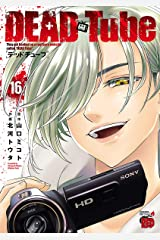 DEAD Tube ~デッドチューブ~ 16 (チャンピオンREDコミックス) Kindle版