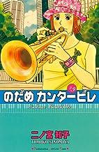 表紙: のだめカンタービレ(9) (Kissコミックス) | 二ノ宮知子