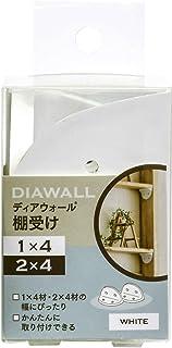 若井産業 WAKAI 壁面突っ張りシステム ディアウォール専用棚受け 左右1セット ホワイト DWT75W