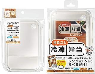 まるごと 冷凍弁当箱 650ml ホワイト (2個セット) + レシピ1冊付き [作りおきで忙しい朝の味方に] 冷凍保存 レンジ対応