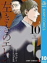 表紙: 左ききのエレン 10 (ジャンプコミックスDIGITAL)   nifuni