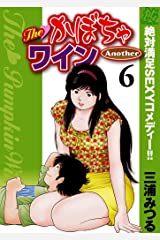 The かぼちゃワイン Another 6 Kindle版