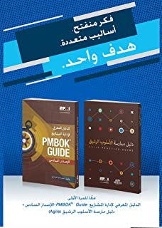 A guide to the Project Management Body of Knowledge (PMBOK guide) & Agile practice guide bundle (Arabic edition)