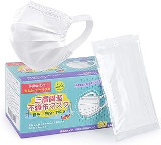 【広耳 日本国内検品】マスク 小さめサイズ 個包装 50枚入 子供用 女性用 耳痛くならない 三層構造不織布 使い捨てマスク