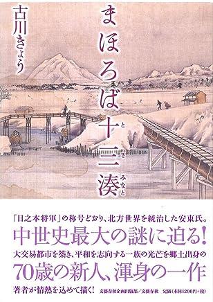 まほろば十三湊 (文藝春秋企画出版)