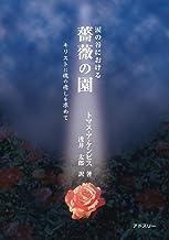 表紙: 涙の谷における薔薇の園 | トマス・ア・ケンピス