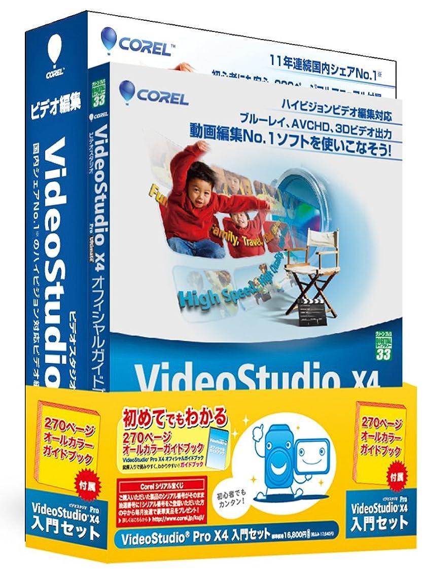 画家道を作るニッケルVideoStudio Pro X4 入門セット
