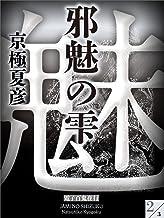 表紙: 邪魅の雫(2)【電子百鬼夜行】 (講談社文庫) | 京極夏彦