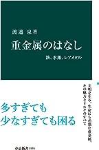 表紙: 重金属のはなし 鉄、水銀、レアメタル (中公新書) | 渡邉泉