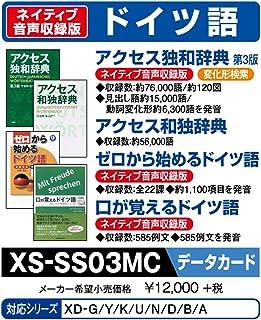 カシオ計算機 電子辞書用コンテンツ(microSD版) アクセス独和/和独辞典/ゼロから始めるドイツ語 XS-SS03MC
