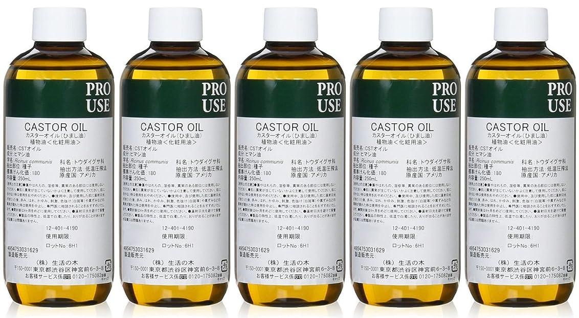 王朝ラブ高度な生活の木 カスター油 250ml (5個)