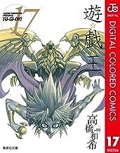 表紙: 遊☆戯☆王 カラー版 17 (ジャンプコミックスDIGITAL) | 高橋和希