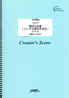 野ばらの庭(ハーブ三部作その2) ピアノソロ譜/川又京子  (LPS1376)[クリエイターズ スコア]
