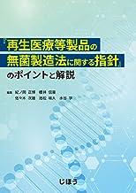 『再生医療等製品の無菌製造法に関する指針』のポイントと解説