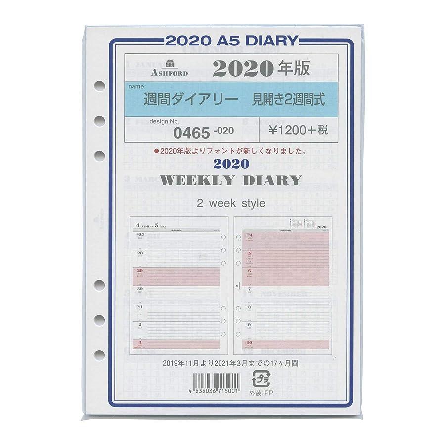 さらに刃オレンジ2020年版 A5サイズ 週間ダイアリー 見開き2週間式 システム手帳リフィル 0465-020