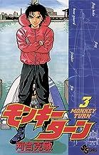 表紙: モンキーターン(3) (少年サンデーコミックス)   河合克敏