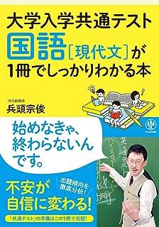 大学入学共通テスト 国語[現代文]が1冊でしっかりわかる本