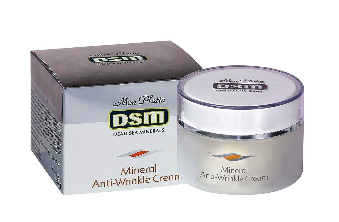 阻害するつらいサイズ純正イスラエル製しわ取り顔クリーム死海産 50mL (Anti-Wrinkle Cream)