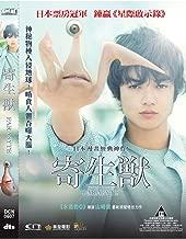 Parasyte (Region 3 DVD / Non USA Region) (English Subtitled) Japanese Live Action Movie