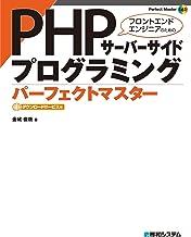 表紙: PHPサーバーサイドプログラミング パーフェクトマスター | 金城俊哉